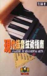 現代錄音技術指南