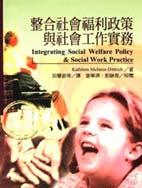 整合社會福利政策與社會工作實務 /