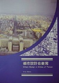 都市設計在臺灣 =  Urban design in cities of Taiwan /