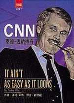 CNN泰德.透納傳奇