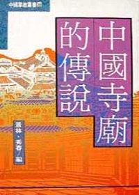 中國寺廟的傅說