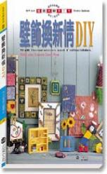 壁飾換新情DIY =  Wall decorations and collectibles /
