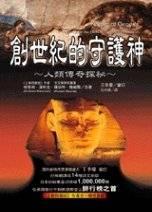 創世紀的守護神:人類傳奇探祕
