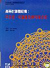 高等計算機結構:平行性﹑可擴展性與可程式性