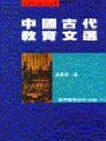 中國古代教育文選 /