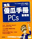 PC完全傻瓜手冊,基礎篇