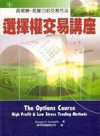 選擇權交易講座:高報酬/低壓力的交易方法