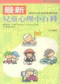 兒童心理小百科~幫助父母有效處理問題
