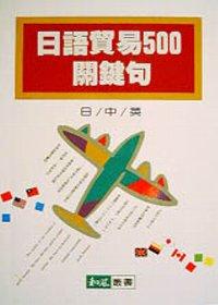 日語貿易500關鍵句