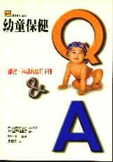 幼童保健Q&A /