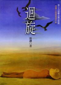 迴旋:第十九屆聯合報文學獎長篇小說推薦獎