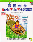 看圖例學World Wide Web逍遙遊