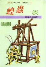 蝗蟲一族 : 趣味昆蟲童話