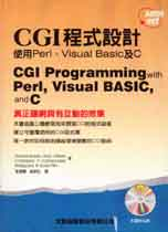 CGI程式設計:使用Perl. Visual Basic及C