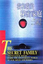 我和我的秘密家庭:24小時的生活科學