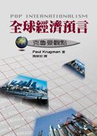 全球經濟預言:克魯曼觀點