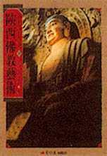 陝西佛教藝術