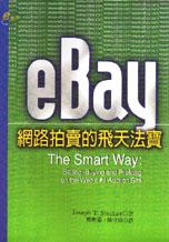 eBay:網路拍賣的飛天法寶
