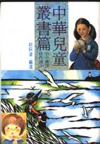 中華兒童叢書篇 /