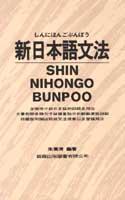 新日本語文法