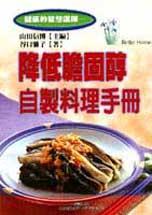 降低膽固醇自製料理手冊