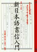 新日本語書信入門