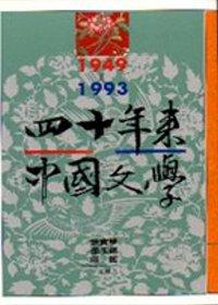 四十年來中國文學