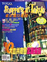 東京流行地圖