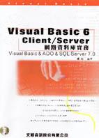 精通Client/Server網路資料庫實務:VBasic & ADO & SQL Server 7.0