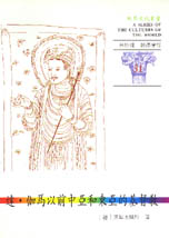 達.伽馬以前中亞和東亞的基督教