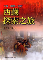 西藏探索之旅:了解.關懷.欣賞