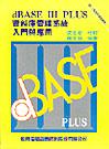 dBASE III PLUS資料庫管理系統入門與應用