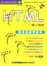 HTML-帶了就走:我是做網頁高手