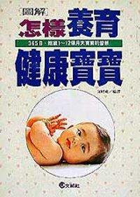 怎樣養育健康寶寶