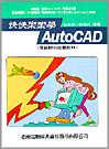 快快樂樂學AutoCAD:電腦輔助繪圖教材