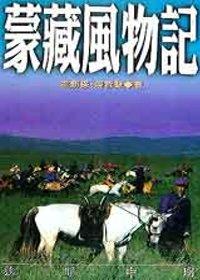 蒙藏風物記