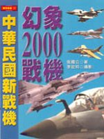幻象2000戰機 /