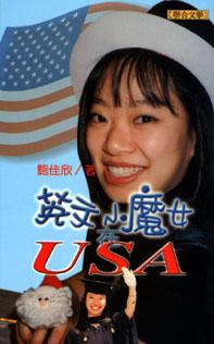英文小魔女在U.S.A