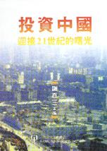 投資中國:迎接21世紀的曙光