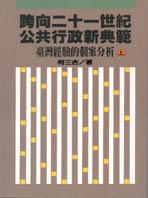 跨向二十一世紀公共行政新典範:臺灣經驗的個案分析
