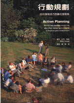 行動規劃:如何運用技巧改善社區環境