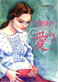 什麼樣的愛?:未婚懷孕少女的私密日記