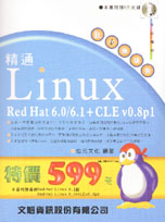 精通LINUX入門、管理與應用 : Red Hat 6.0+CLE v0.8pl