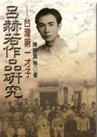 呂赫若作品研究:台灣第一才子