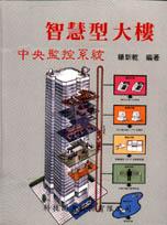 智慧型大樓中央監控系統