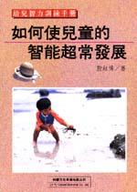 如何使兒童的智能超常發展 /