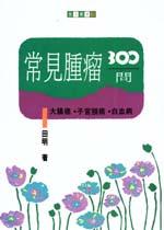 香港民主化的困境:回歸與民主化之爭