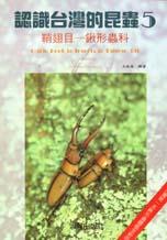 認識台灣的昆蟲,鞘翅目-鍬形蟲科