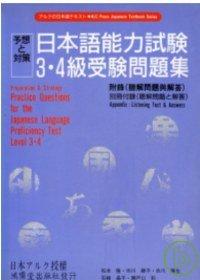 日本語能力試驗3.4級受驗問題集:予想と對策
