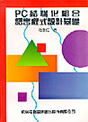 結構化組合語言程式設計